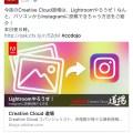 Adobe Creative Cloud facebook広告