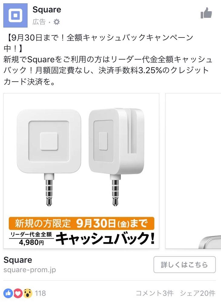 Square facebook広告