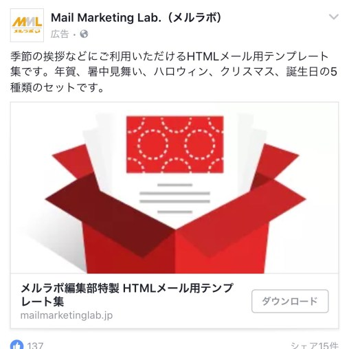 Mail Marketing Lab メルラボ