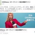 OSSNews オープンソース総合情報サイト