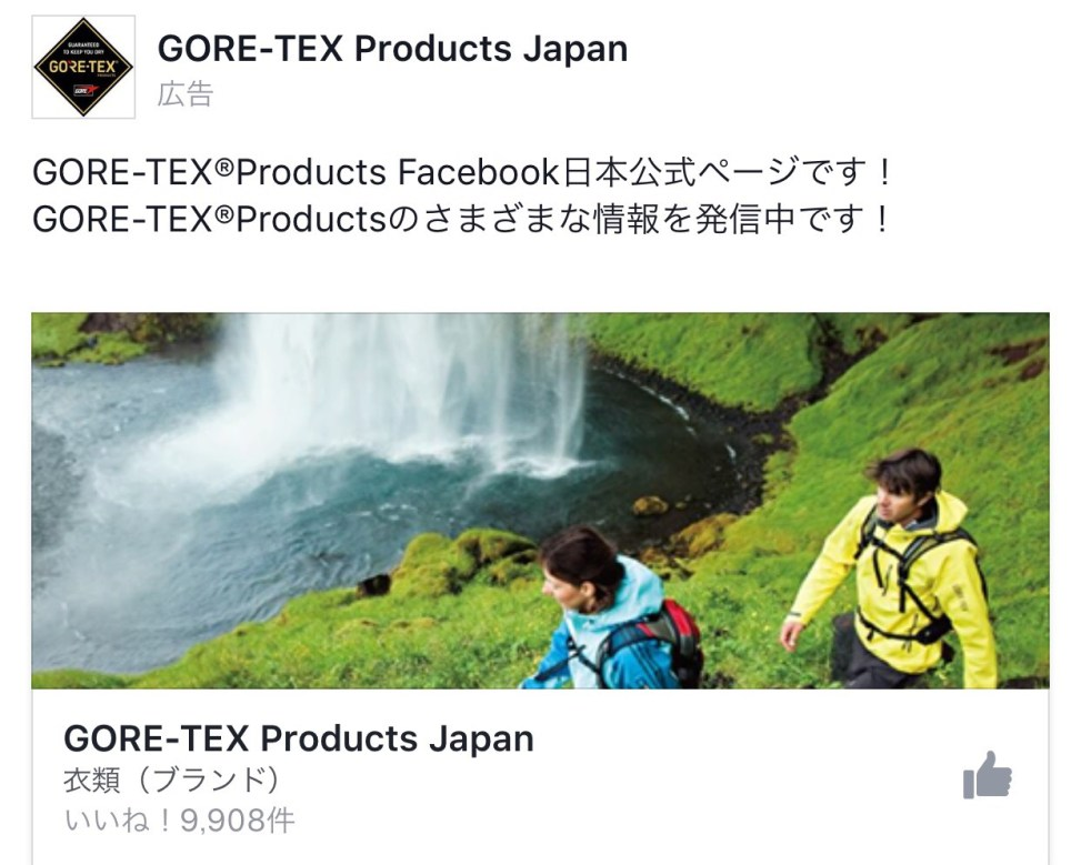 GORE-TEX Products Japan