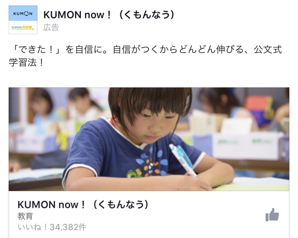 KUMON now
