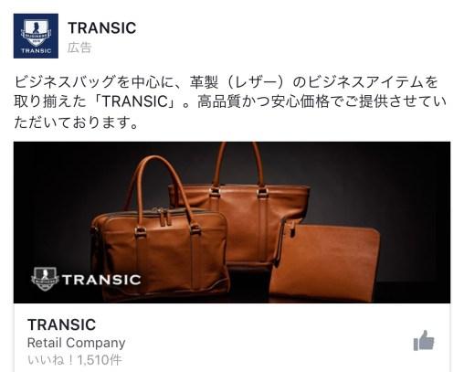 TRANSIC