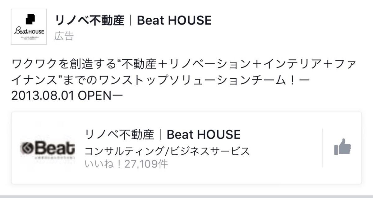リノベ不動産 Beat HOUSE