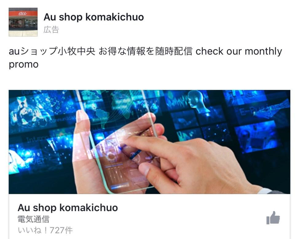 Au shop komakicho