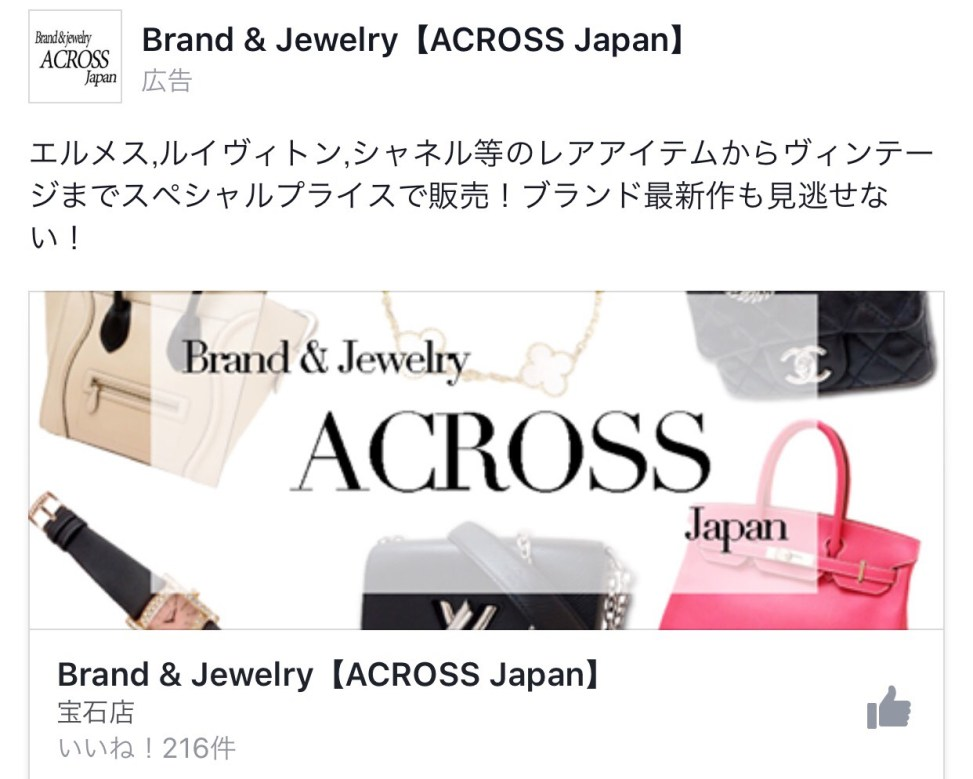 Brand&Jewelry ACROSS Japan
