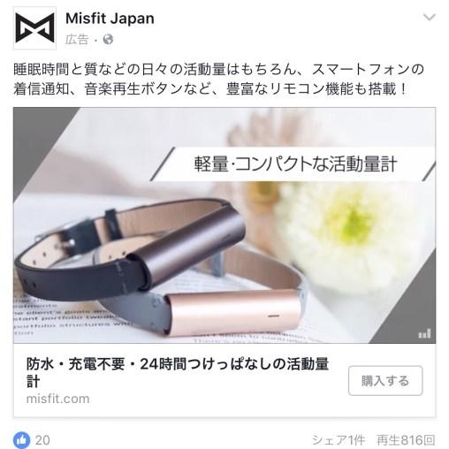 Misfit Japan