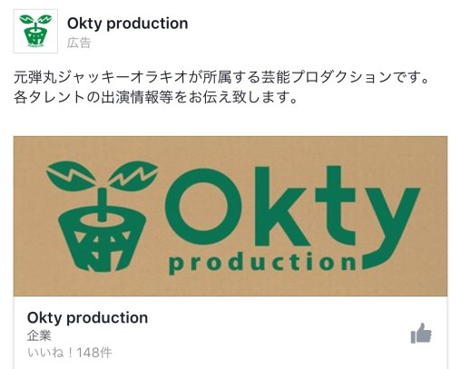 Okty prtoduction