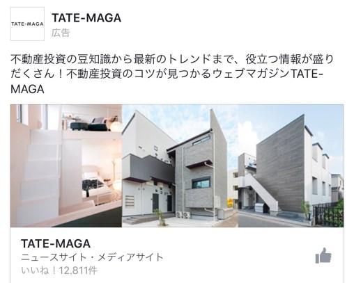 TATE-MAGA
