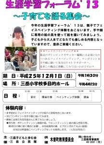20131201木曽ワークショップチラシ-1