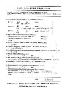 フェイス&ボディペインティング技能検定 1級 資格認定講座・横浜のアンケート02