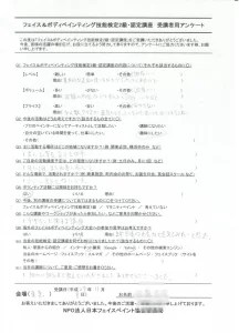 フェイス&ボディペインティング技能検定 2級 資格認定講座・東京の受講者アンケート01