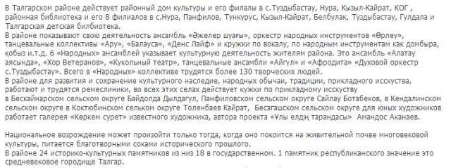 Скриншот с сайта akimat-talgar.gov.kz/