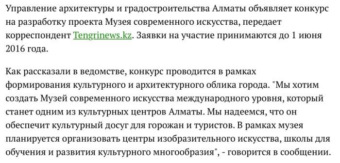 Tengrinews.kz
