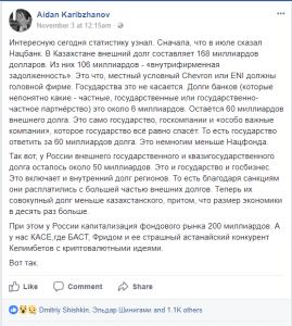Внешний долг Казахстана и России