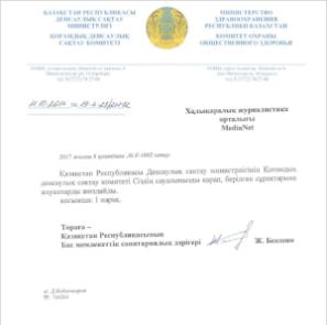 Билаборатория в Алматы