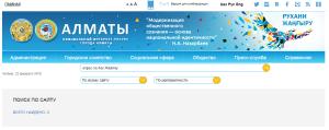 Байбек Алматы Кок-Жайлау