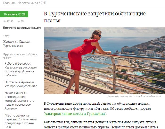 Фейк о запретах в Туркменистане