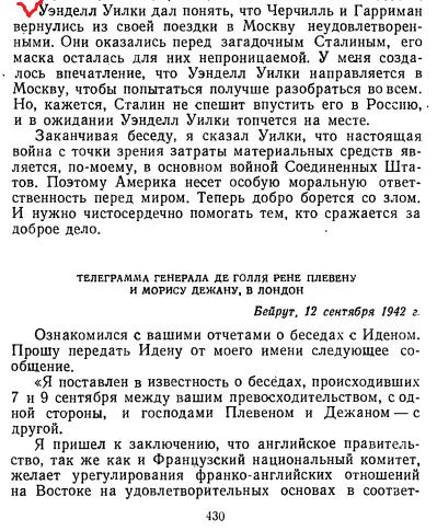 де Голль и Сталин