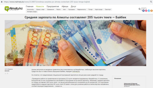 Средняя зарплата в Алматы