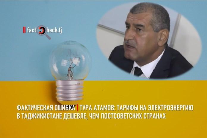 Тура Атамов: Тарифы на электроэнергию в Таджикистане дешевле, чем постсоветских странах