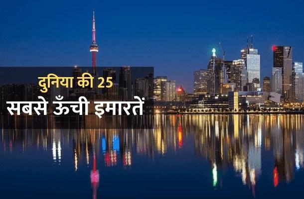 दुनिया की 25 सबसे ऊँची इमारतें – Sbse Badi Building