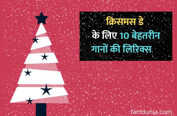 10 बेहतरीन Christmas songs in Hindi lyrics