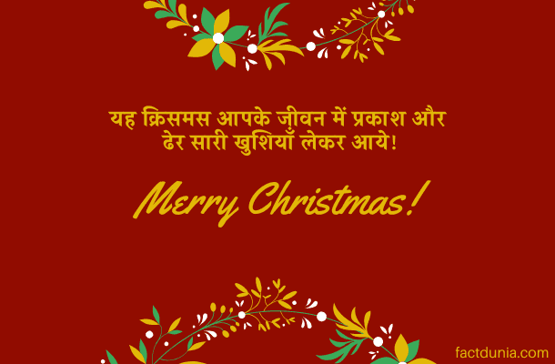 christmas-quotes-in-hindi