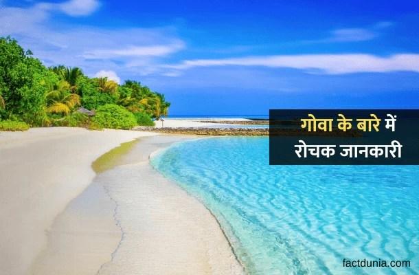गोवा के बारे में 22 रोचक जानकारी – Information About Goa in Hindi