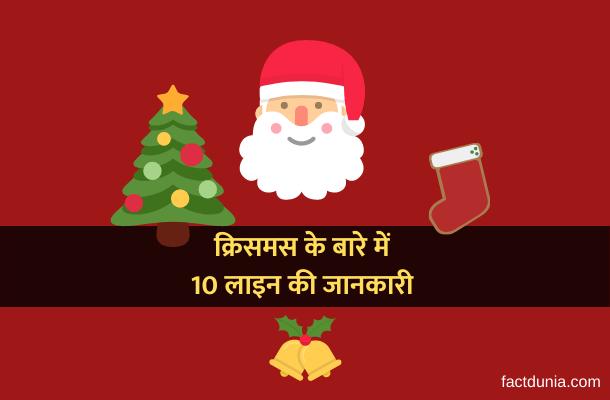 क्रिसमस के बारे में 15 लाइन – 10 sentences about Christmas in Hindi