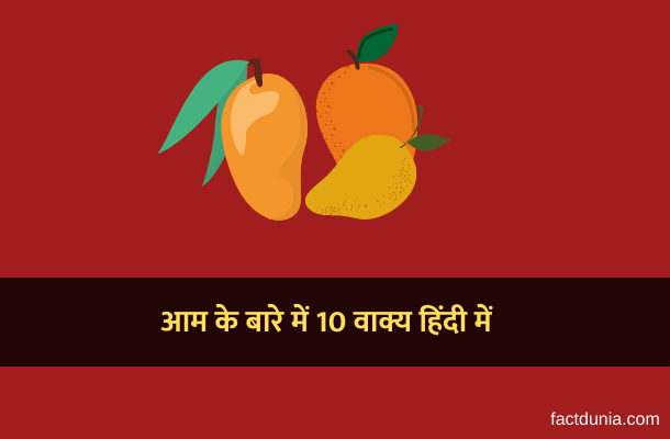 आम के बारे में 10 लाइन – 10 Lines on Mango Fruit in Hindi