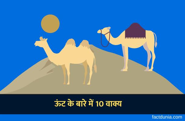 ऊंट के बारे में 10 लाइन – 10 Sentences about camel in Hindi