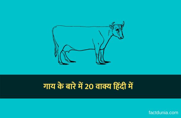 गाय पर वाक्य [निबंध] – 20 Lines on Cow in Hindi | 10 Lines Essay