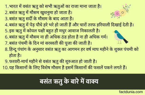 वसंत ऋतु पर 10 वाक्य – 10 lines on spring season in Hindi