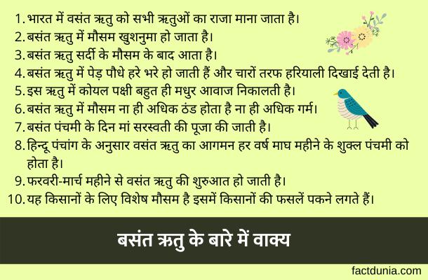 10 lines on basant ritu in hindi