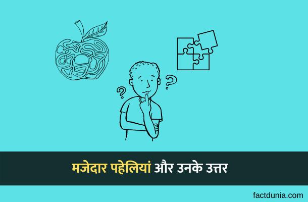 50+ मजेदार पहेलियाँ उत्तर सहित – Paheliyan with Answer in Hindi