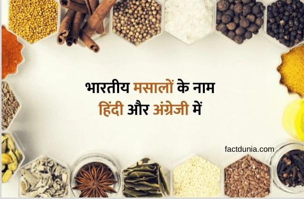 50+ मसालों के नाम हिंदी इंग्लिश दोनों में | Indian Spices Name in English Hindi