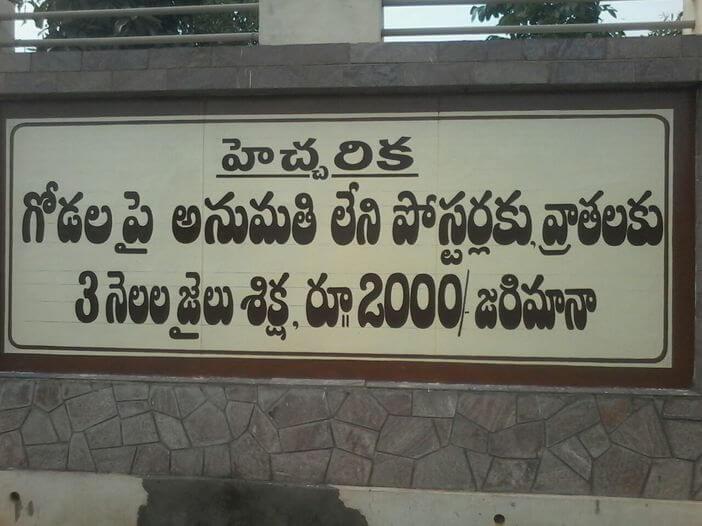 walls of vishakapatnam - swachh bharath 4