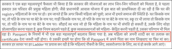 PM's statements on Passports (2)