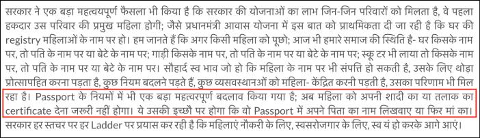 PM's statements on Passports (2)