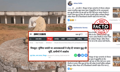 Amar Ujala fake report