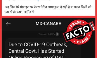 GST Refund fake viral