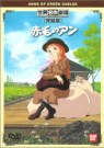 Akage no An Anne of Green Gables