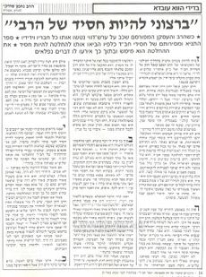 Kfar_chabad_kopul_rosen_1