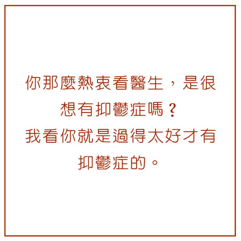 Copy of Copy of 當你有情緒病時,你已經習慣了別人把你當怪胎看待。只是你沒有想到,批判你最狠的,卻是你最親的人。(32)