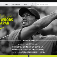 Tiger Woods will be spending April 26, 2015 in Japan. He will be there for a Nike Japan event which will be fun and exciting! Wish he does it in the United States! The Challenge: 20 events were held across Japan and scorecards were submitted to Nike Japan With their double Peoria handicap system, 3 random players from the top 10 lowest scorer were chosen to compete against Tiger Woods on 4/26/2015 It does not say what the challenge format or competition is but those 3 will have a blast! The Lesson Anyone was able to submit there message to […]