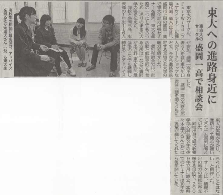 2014/11/08 盛岡第一高校への出張セミナーの様子