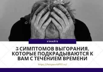 simptomov-vygoraniya