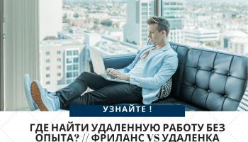 Фриланс VS Удаленка