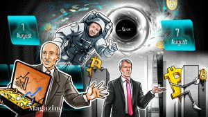 Read more about the article An Ethereum blockchain upgrade, crypto regulatory battles, and Bitcoin price discussion: Hodler's Digest, Aug. 1-7